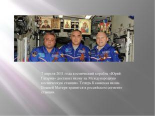 7 апреля 2011 года космический корабль «Юрий Гагарин» доставил икону на Между