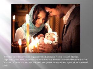 Сегодня многие верующие обращаются к Казанская Иконе Божьей Матери. Перед св