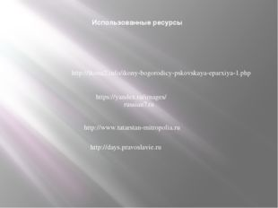 russian7.ru http://ikona2.info/ikony-bogorodicy-pskovskaya-eparxiya-1.php htt