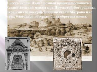 В честь иконы Иван Грозный приказал основать в Казани женский монастырь Прес