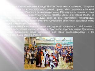 В трудные дни Смутного времени, когда Москва была занята поляками, Патриарх М