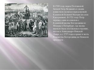 В 1709 году перед Полтавской битвой Петр Великий со своим воинством молился п