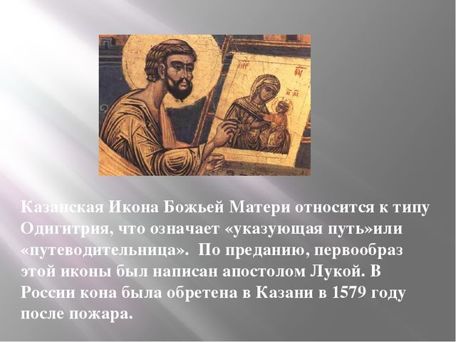 Казанская Икона Божьей Матери относится к типу Одигитрия, что означает «указ...