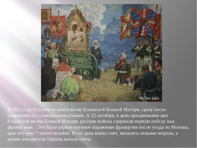 В 1812 году Кутузов молился иконе Казанской Божьей Матери, сразу после назнач...