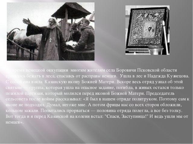 Во время немецкой оккупации многим жителям села Боровичи Псковской области пр...