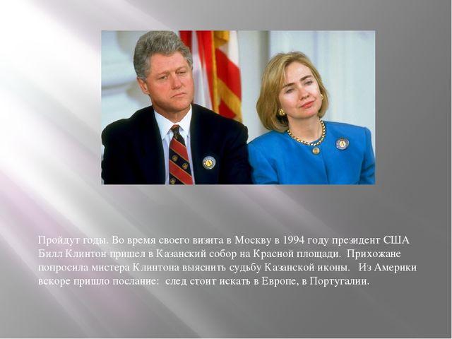 Пройдут годы. Во время своего визита в Москву в 1994 году президент США Билл...