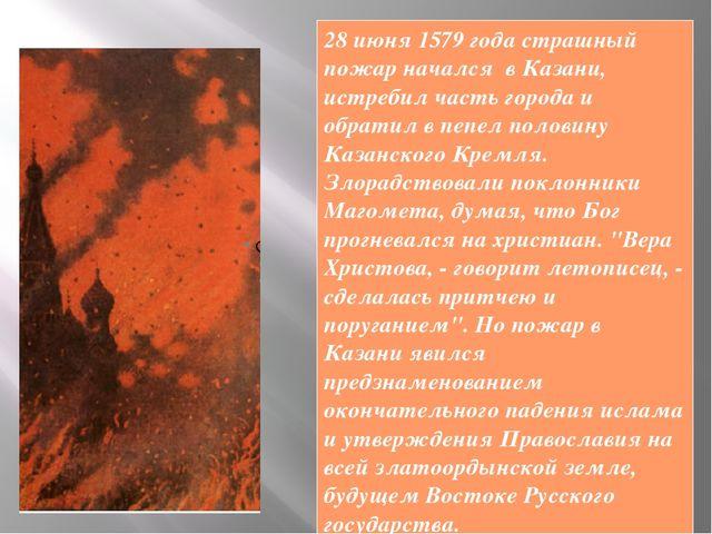 28 июня 1579 года страшный пожар начался в Казани, истребил часть города и об...