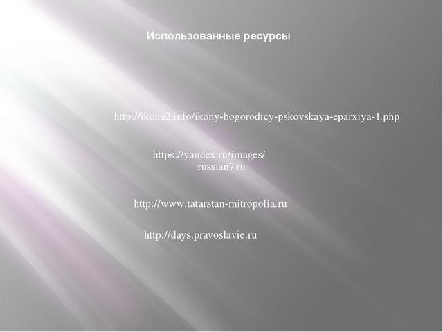 russian7.ru http://ikona2.info/ikony-bogorodicy-pskovskaya-eparxiya-1.php htt...