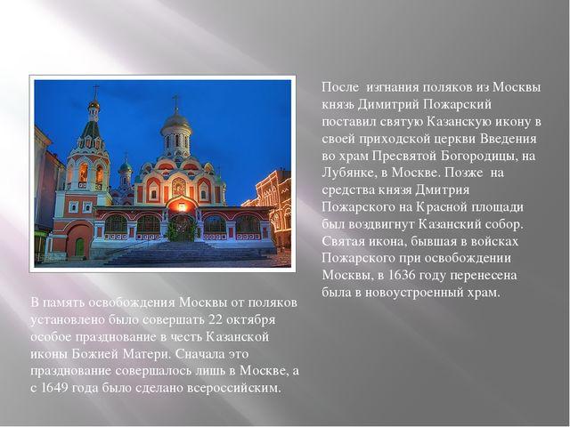 После изгнания поляков из Москвы князь Димитрий Пожарский поставил святую Каз...