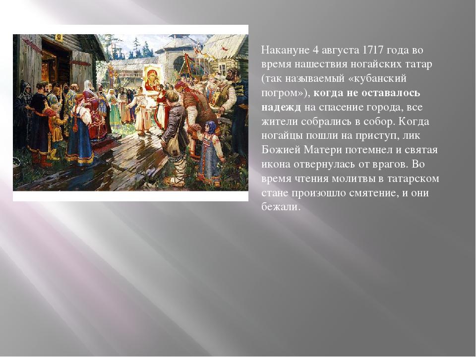 Накануне 4 августа 1717 года во время нашествия ногайских татар (так называем...