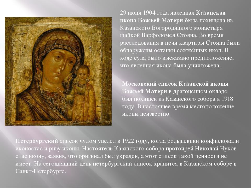 29 июня 1904 года явленная Казанская икона Божьей Матери была похищена из Каз...