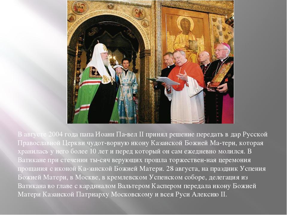 В августе 2004 года папа Иоанн Павел II принял решение передать в дар Русско...