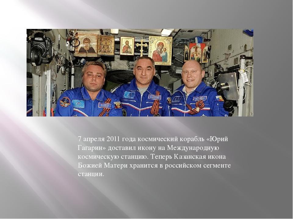 7 апреля 2011 года космический корабль «Юрий Гагарин» доставил икону на Между...