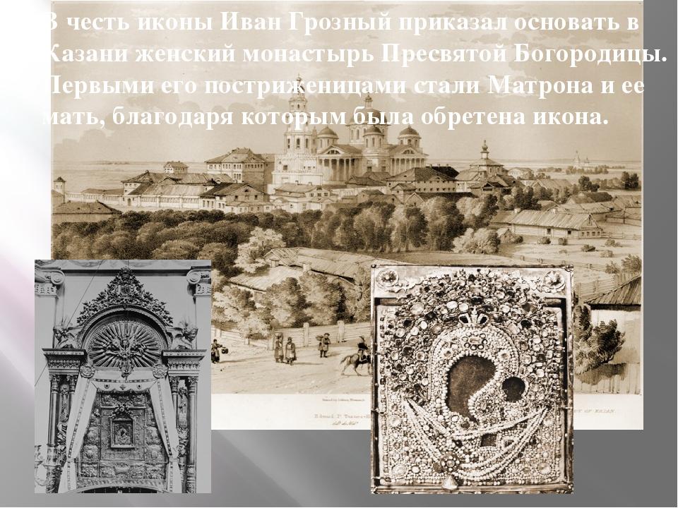 В честь иконы Иван Грозный приказал основать в Казани женский монастырь Прес...