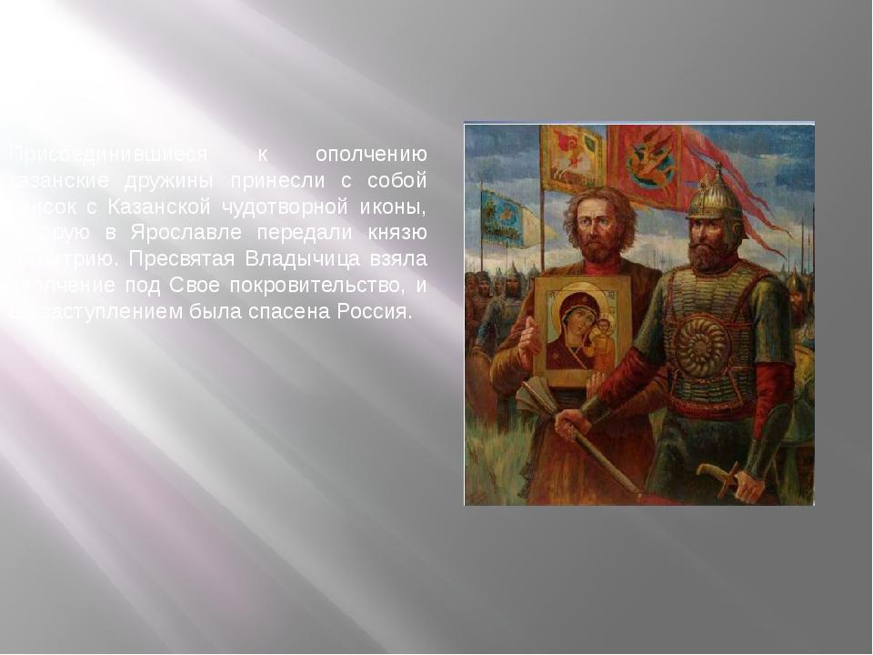 Присоединившиеся к ополчению казанские дружины принесли с собой список с Каза...