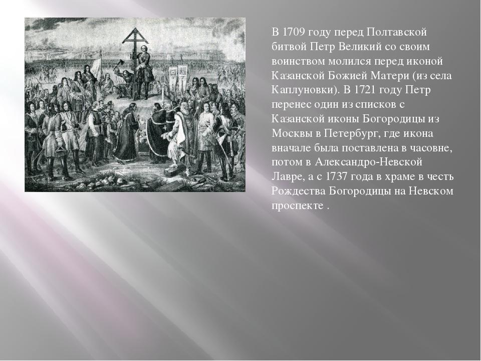 В 1709 году перед Полтавской битвой Петр Великий со своим воинством молился п...