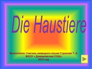 Выполнила: Учитель немецкого языка Страхова Т. А. МКОУ « Домашовская СОШ» 201