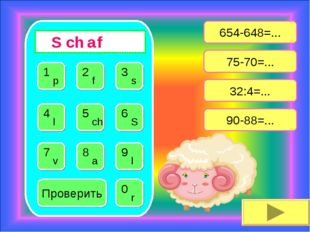 654-648=... 75-70=... 32:4=... 90-88=... Проверить S ch a f