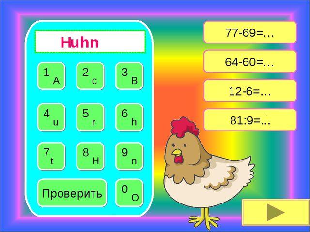 77-69=… 64-60=… 12-6=… 81:9=... Проверить H u h n
