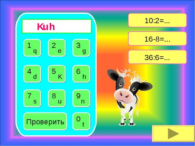 10:2=... 16-8=... 36:6=... Проверить u K h