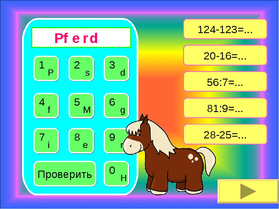 124-123=... 20-16=... 56:7=... 28-25=... 81:9=... Проверить P f e r d