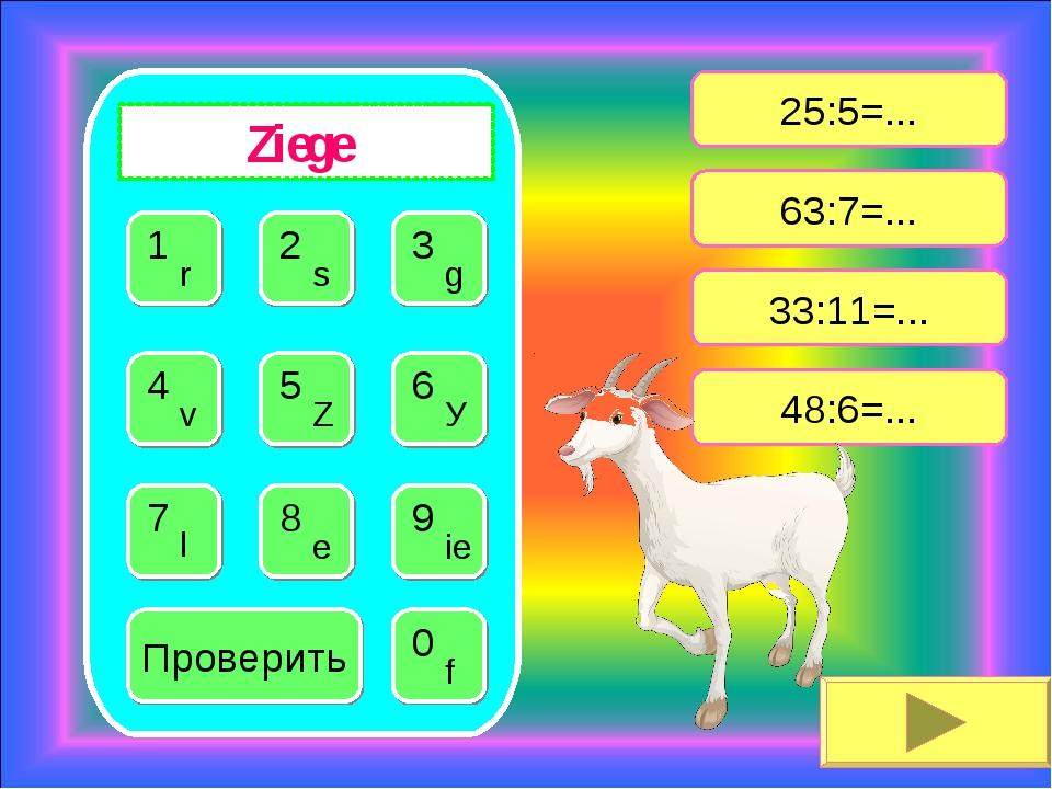 25:5=... 63:7=... 33:11=... 48:6=... Проверить Z ie g e