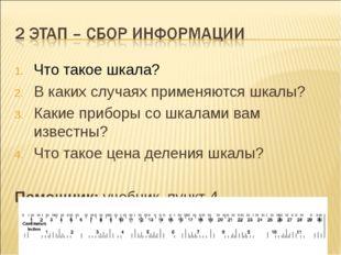 Что такое шкала? В каких случаях применяются шкалы? Какие приборы со шкалами