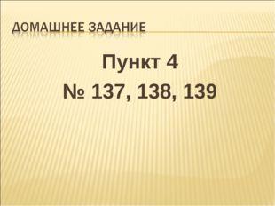Пункт 4 № 137, 138, 139
