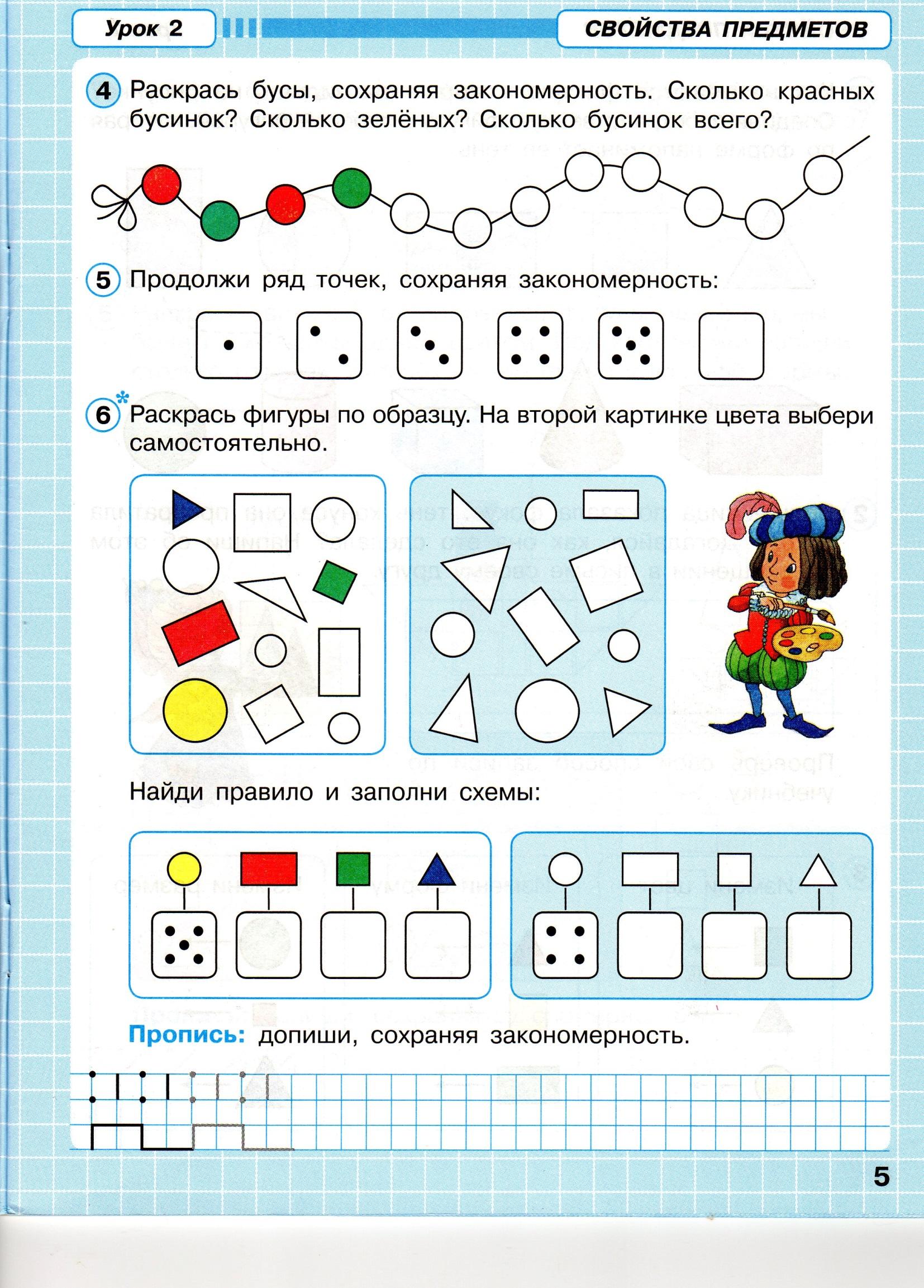 Урок 1 класс решение геометрических задач примеры задачи по гдзс с решением