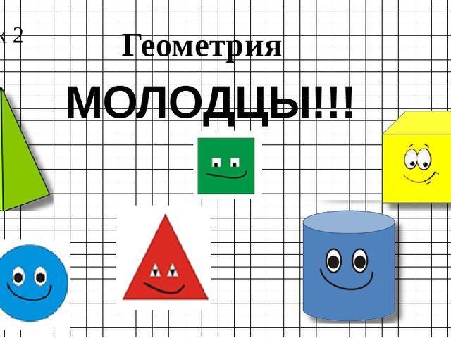 Геометрия Урок 2 МОЛОДЦЫ!!!
