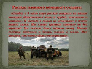 Рассказ пленного немецкого солдата: «Сегодня в 8 часов утра русские открыли п