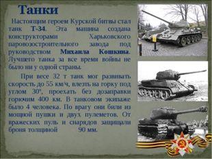 Настоящим героем Курской битвы стал танк Т-34. Эта машина создана конструкто