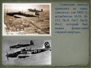 Советские пилоты сражались на таких самолетах, как МИГ-3, истребители И-16,