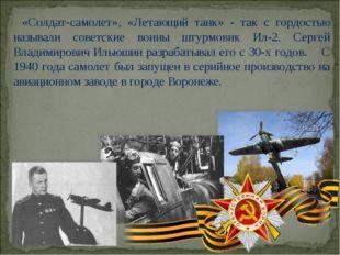 «Солдат-самолет», «Летающий танк» - так с гордостью называли советские воины