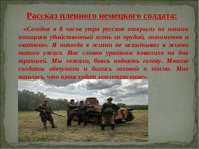 Рассказ пленного немецкого солдата: «Сегодня в 8 часов утра русские открыли п...