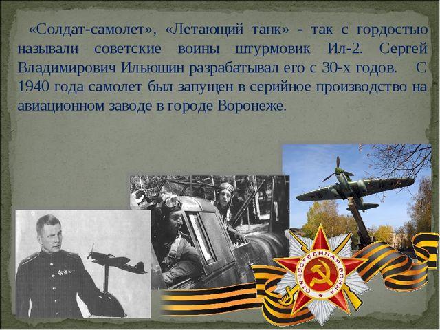 «Солдат-самолет», «Летающий танк» - так с гордостью называли советские воины...