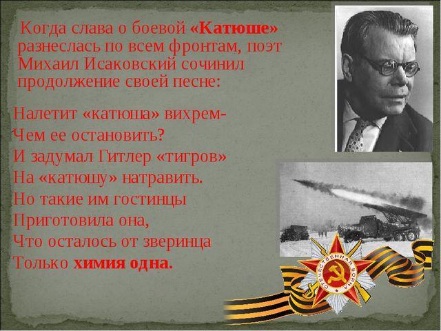 Когда слава о боевой «Катюше» разнеслась по всем фронтам, поэт Михаил Исаков...