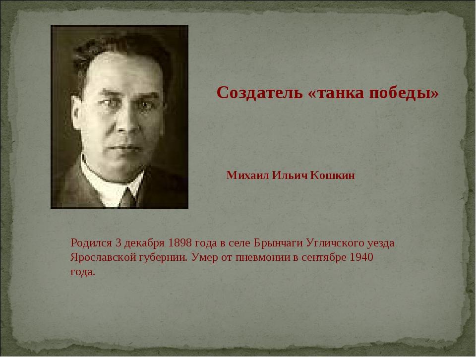 Родился 3 декабря 1898 года в селе Брынчаги Угличского уезда Ярославской губе...
