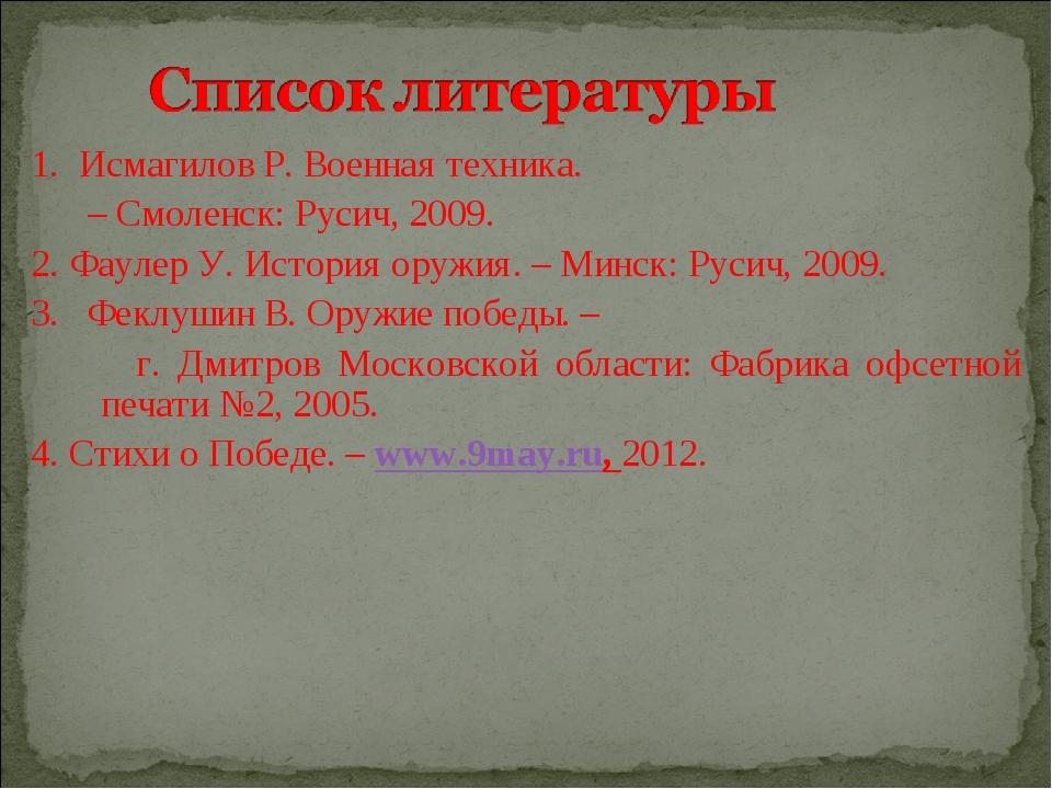 1. Исмагилов Р. Военная техника. – Смоленск: Русич, 2009. 2. Фаулер У. Истори...