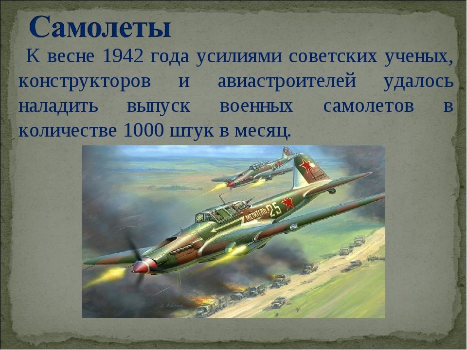 К весне 1942 года усилиями советских ученых, конструкторов и авиастроителей...