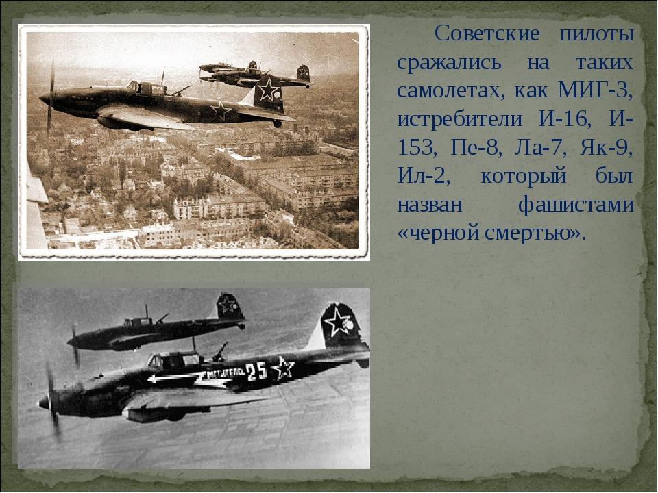 Советские пилоты сражались на таких самолетах, как МИГ-3, истребители И-16,...