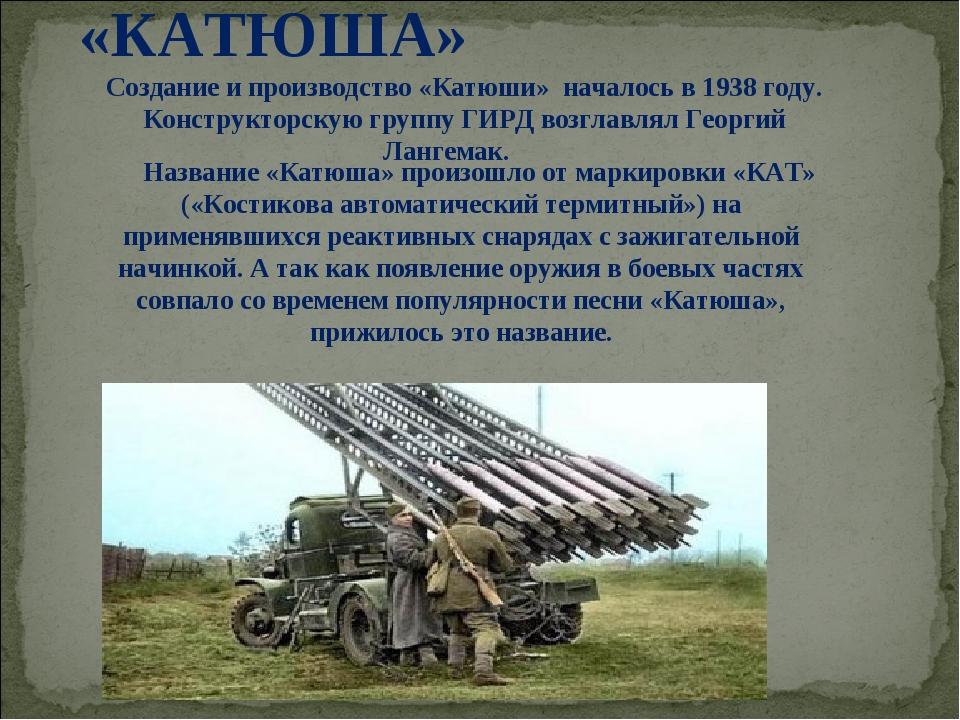 «КАТЮША» Создание и производство «Катюши» началось в 1938 году. Конструкторск...