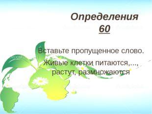 Науки биологии 20 40 60 80 Клетки 20 40 60 80 Функции 20 40 60 80 Определения