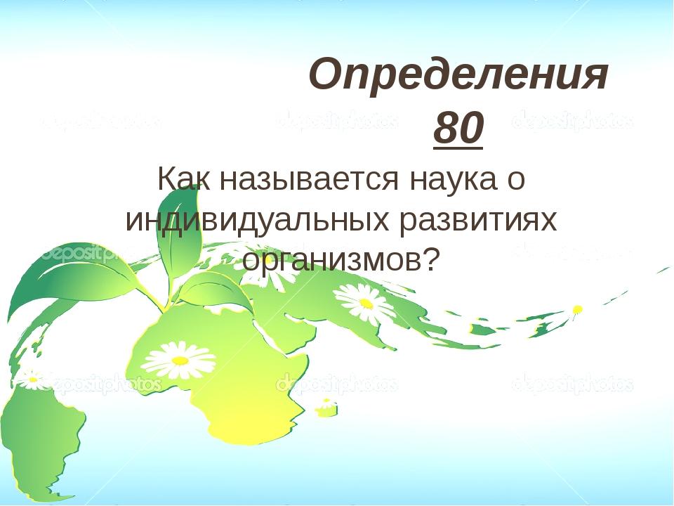 Хлоропласты – зелёные. Хромопласты – красные, жёлтые, оранжевые