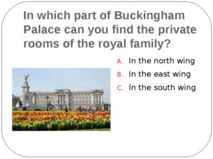 In which part of Buckingham Palace can you find the private rooms of the roya