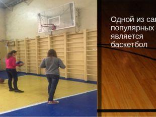 Одной из самых популярных игр является баскетбол Чтобы заменить этот рисунок,