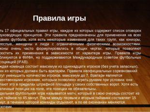 Правила игры Есть 17 официальных правил игры, каждое из которых содержит спис