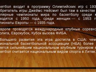 Баскетбол входит в программу Олимпийских игр с 1936 года (изобретатель игры Д