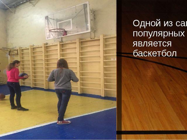 Одной из самых популярных игр является баскетбол Чтобы заменить этот рисунок,...