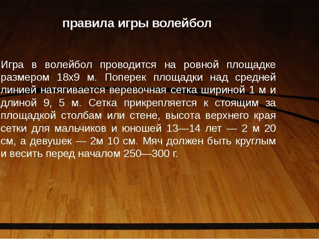 правила игры волейбол Игра в волейбол проводится на ровной площадке размером...